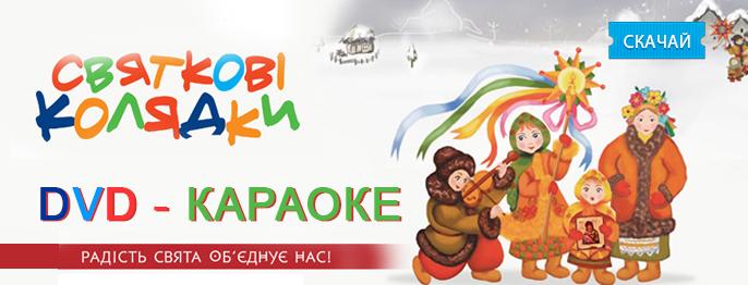 dvd -караоке