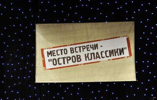 """двадцать второй концерт """"Место встречи """"Остров Классики"""""""