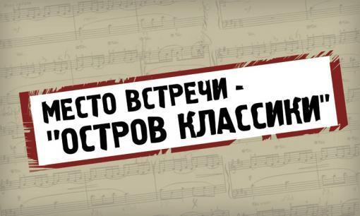 """Место встречи - """"Остров Классики"""""""