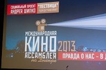 Международная Киноассамблея на Днепре 2013