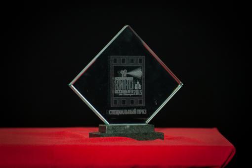 Специальный приз Киноассамблеи на Днепре 2013